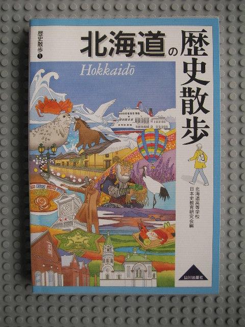 北海道の歴史散歩 山川出版社