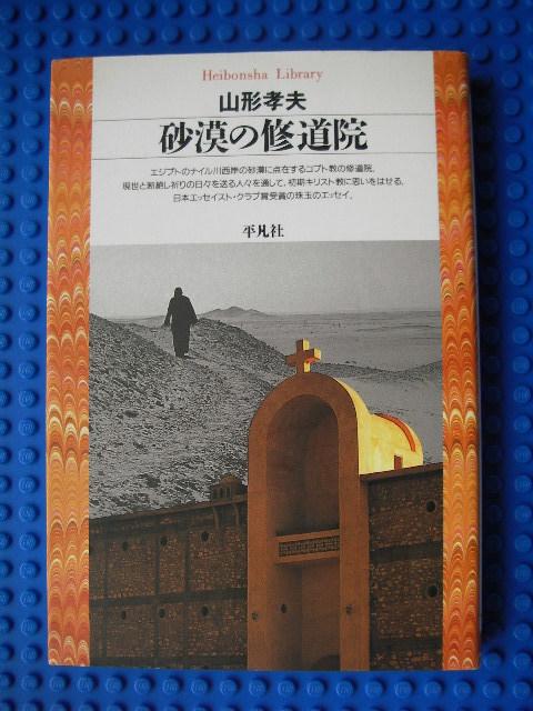 砂漠の修道院平凡社ライブラリー