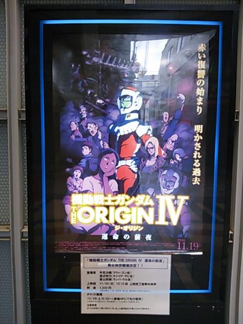 機動戦士ガンダムジオリジンⅣ新京極201611