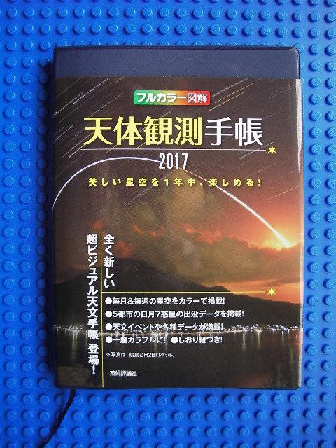 天文観測手帳2017