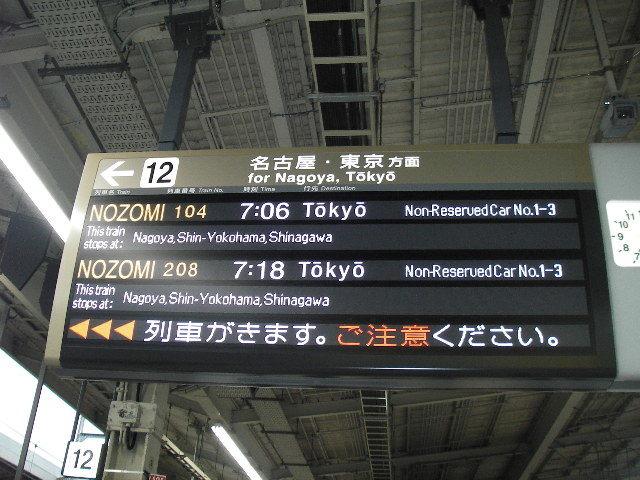 京都駅12番線表示板