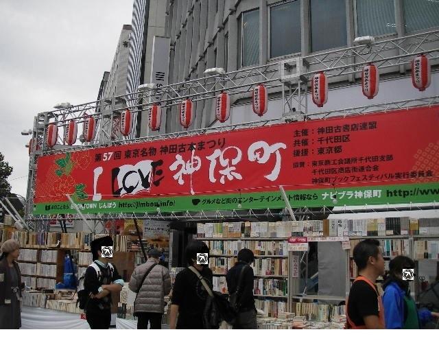 神田古本まつり会場201610-1