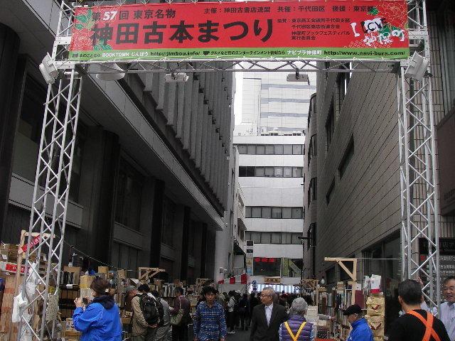 神田古本まつり会場201610-2