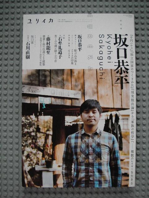 ユリイカ 2016年1月臨時増刊号 坂口恭平特集