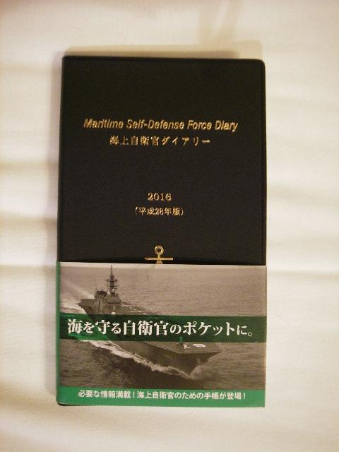 海上自衛官ダイアリー平成28年版