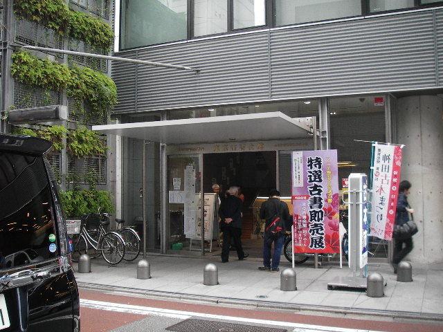 東京古書会館201610
