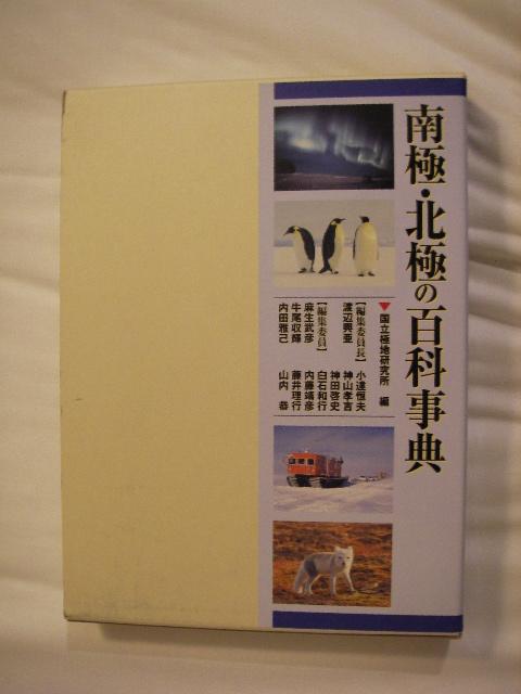 南極・北極の百科事典
