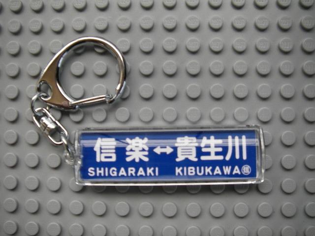 信楽高原鐵道キーホルダー201610-1