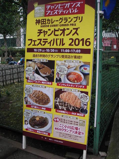 神田カレーグランプリチャンピオンズフェスティバル2016看板