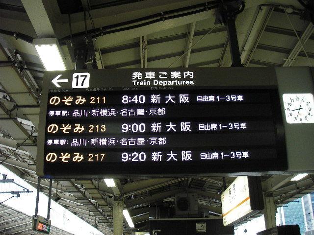 東京駅17番ホームにて201610-2