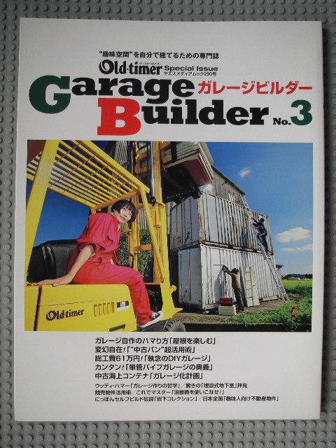 ガレージビルダー3