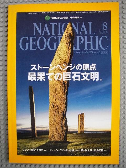 ナショジオ201408