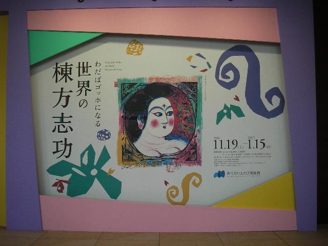 棟方志功展201612-1