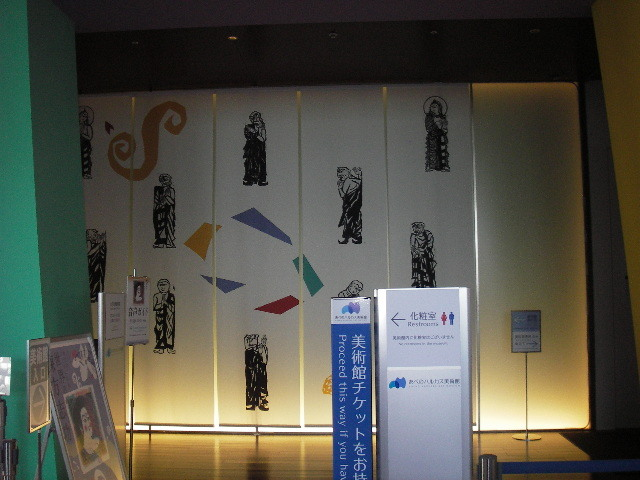 棟方志功展201612-2