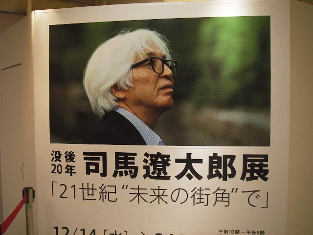 司馬遼太郎展パネル表示201612