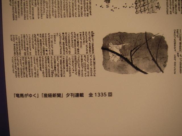 司馬遼太郎のタイムトンネル阪神百貨店3