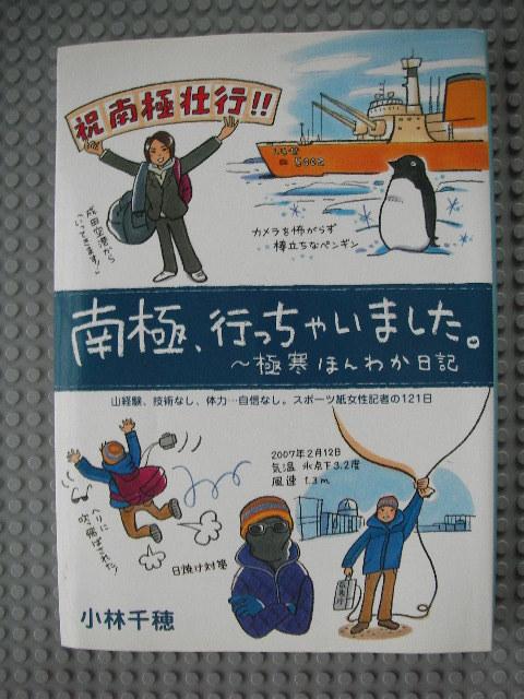 南極、行っちゃいました