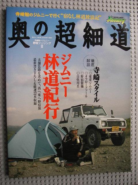 奥の超細道 寺崎勉×ジムニー 野宿ツーリングⅡ