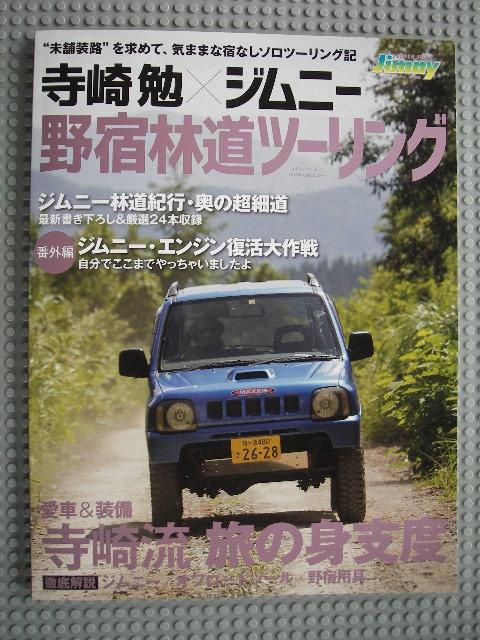 寺崎勉×ジムニー 林道ツーリング 2016年