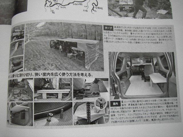 オートキャンパー201407寄り道迷い道2