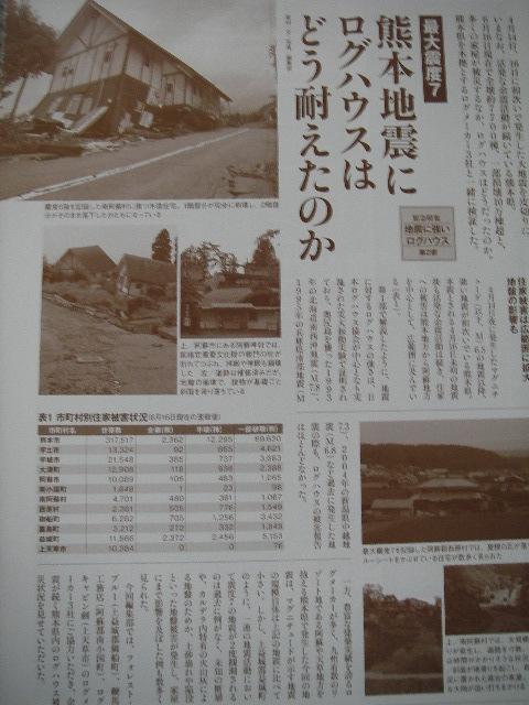 熊本地震にログハウスは201609