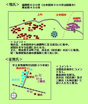 125話境・釜賀氏