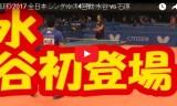 水谷隼VS加藤悠二(男4回戦)全日本選手権2017
