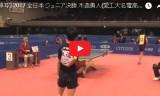 木造勇人VS宮本春樹(男Jr決勝戦)全日本選手権2017