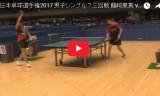 龍崎東寅VS田添健汰(男3回戦)全日本選手権2017