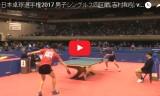 村松雄斗VS吉村和弘(男4回戦)全日本選手権2017