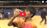 木造勇人VS沼村斉弥(男Jr準決勝)全日本選手権2017