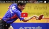 吉田海偉VS御内健太郎(男6回戦)全日本選手権2017