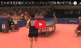 橋本帆乃香VS安藤みなみ(女6回戦)全日本選手権2017