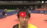 丹羽孝希VS軽部隆介(男5回戦)全日本選手権2017