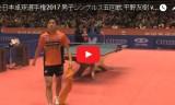 平野友樹VS町飛鳥(男5回戦)全日本選手権2017