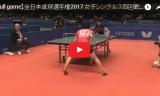 早田ひなVS長崎美柚(女4回戦)全日本選手権2017