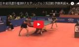 伊藤美誠VS安藤みなみ(女5回戦)全日本選手権2017