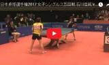 石川佳純VS成本綾海(女5回戦)全日本選手権2017