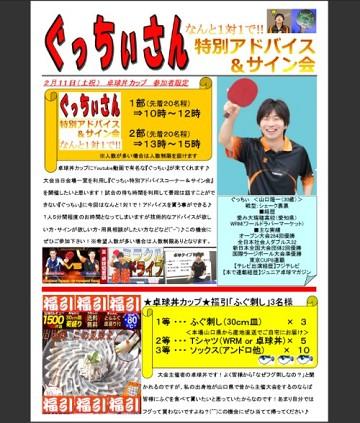 卓球丼カップイベント情報