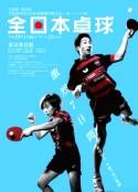 全日本選手権チケットは「チケットぴあ」で購入できます