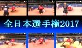 全日本選手権2017 (1/16~1/22)