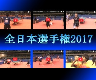 全日本選手権2017