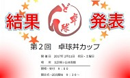 第2回 卓球丼カップ 結果発表!!!