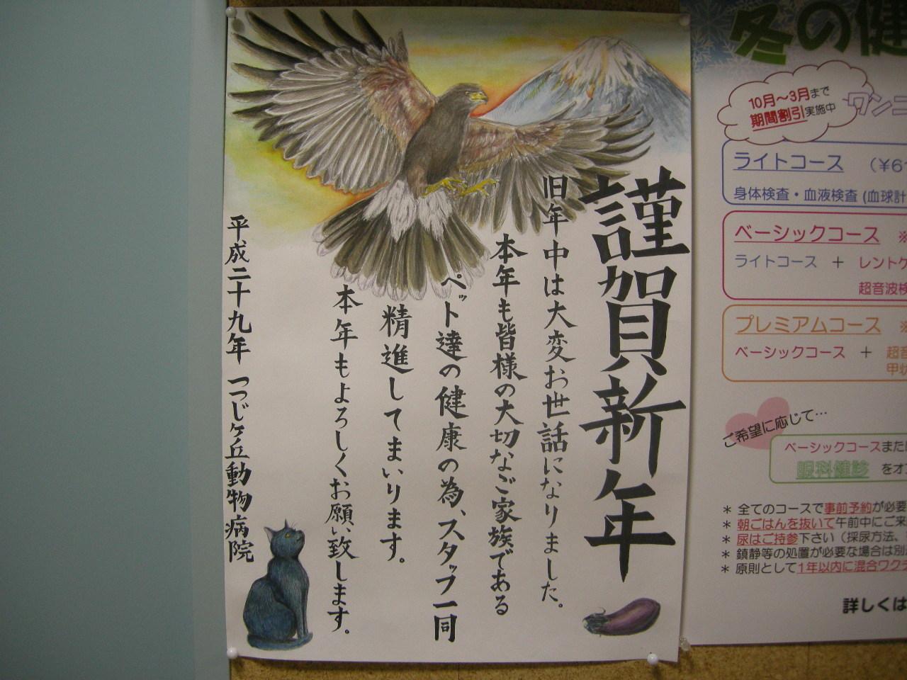 2017年賀ポスター01