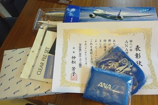 賞状・賞品 DSC03166