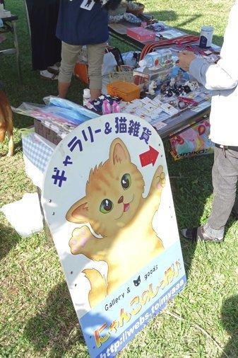 犬イベントh猫雑貨 DSC01247