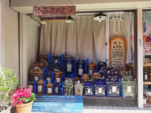 壺屋・骨壺店 DSC05921