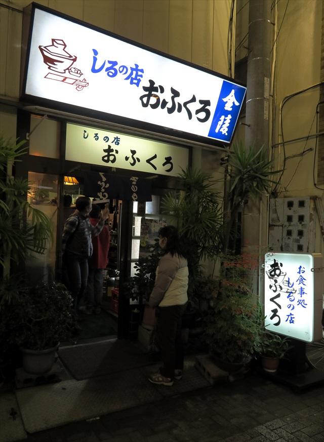 161203-汁の店おふくろ-0020-S