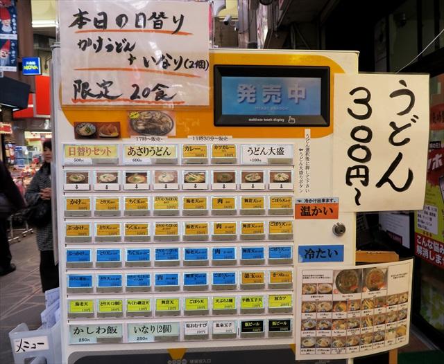 161217-いぶきうどん-0004-S