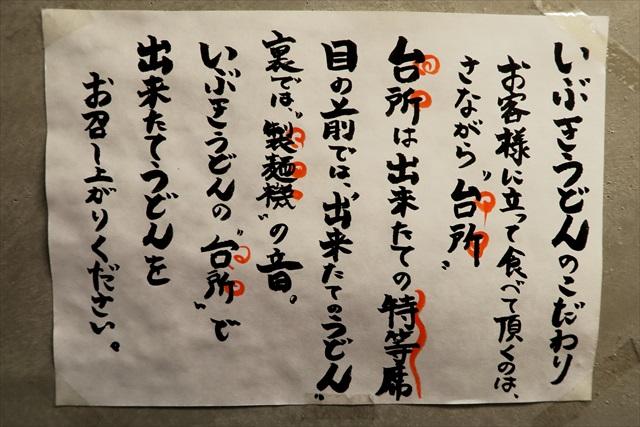 161217-いぶきうどん-0005-S